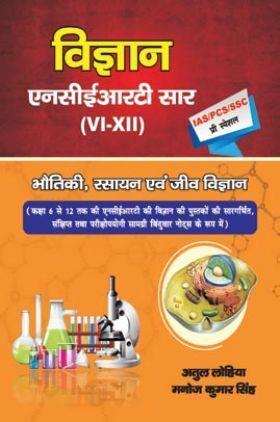 विज्ञान NCERT SAR (VI-XII)