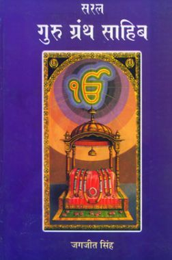 सरल गुरु ग्रन्थ साहिब एवं सिख धर्म