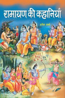 रामायण की कहानियां