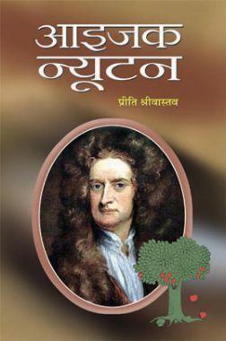आइजक न्यूटन