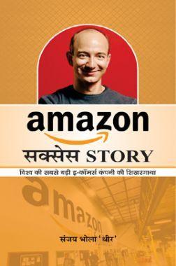 Amazon सक्सेस स्टोरी