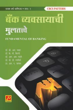 बँक व्यवसायाची मूलतत्त्वे (भाग - 1)