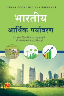 भारतीय आर्थिक पर्यावरण