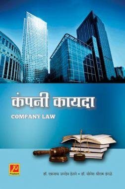 कंपनी कायदा