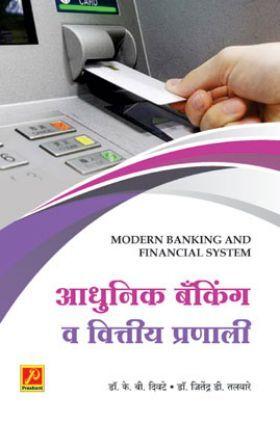 आधुनिक बँकिंग व वित्तीय प्रणाली