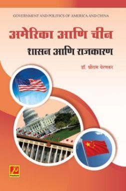अमेरिका आणि चीन : शासन आणि राजकारण