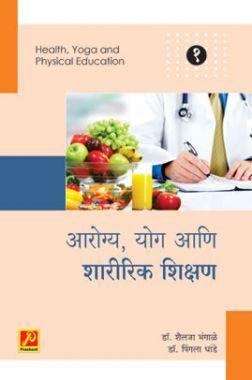 आरोग्य, योग आणि शारीरिक शिक्षण (भाग 1)