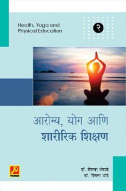 आरोग्य, योग आणि शारीरिक शिक्षण (भाग 2)
