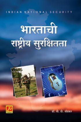 भारताची राष्ट्रीय सुरक्षितता