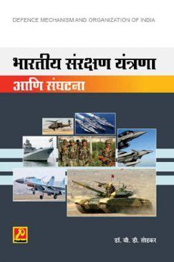 भारतीय संरक्षण यंत्रणा आणि संघटना