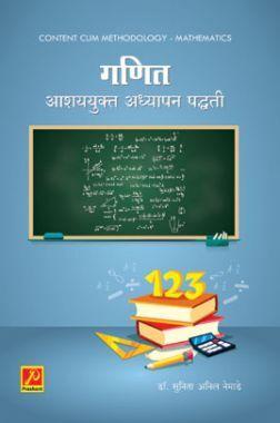 गणित आशययुक्त अध्यापन पद्धती