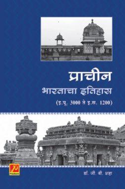 प्राचीन भारताचा इतिहास (इ. स. पू. 3000 ते इ. स. 1200)