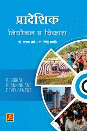 प्रादेशिक नियोजन व विकास