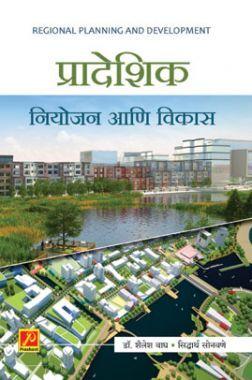 प्रादेशिक नियोजन आणि विकास