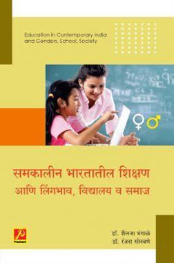 समकालीन भारतातील शिक्षण आणि लिंगभाव, विद्यालय व समाज