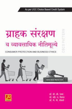 ग्राहक संरक्षण व व्यावसायिक नीतिमूल्ये