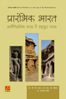 प्रारंभिक भारत प्रागैतिहासिक काळ ते राष्ट्रकुट काळ