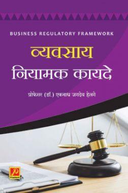 व्यवसाय नियामक कायदे