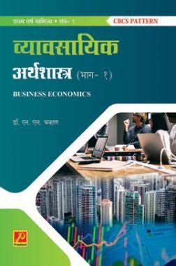 व्यावसायिक अर्थशास्त्र (भाग-1)