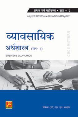 व्यावसायिक अर्थशास्त्र (भाग-2)