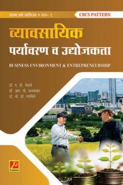 व्यावसायिक पर्यावरण आणि उद्योजकता (भाग-1)