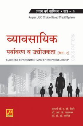 व्यावसायिक पर्यावरण आणि उद्योजकता (भाग-2)