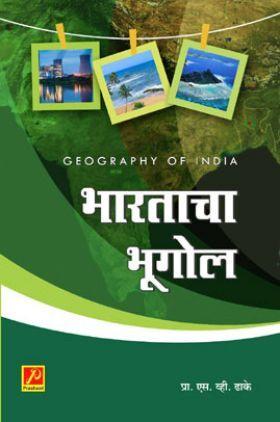 भारताचा भूगोल