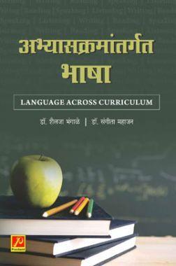 अभ्यासक्रमांतर्गत भाषा