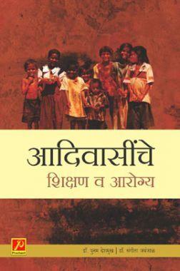 आदिवासींचे शिक्षण व आरोग्य