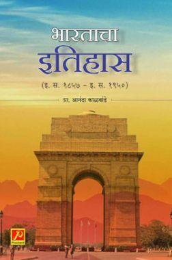 भारताचा इतिहास (इ स 1857 - इ स 1950)