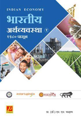 भारतीय अर्थव्यवस्था (भाग-1)