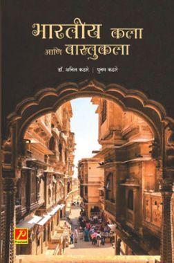 भारतीय कला आणि वास्तुकला