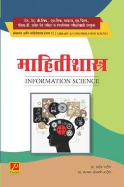 माहितीशास्त्र (भाग-1)