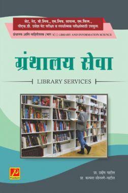 ग्रंथालय सेवा (भाग-4)