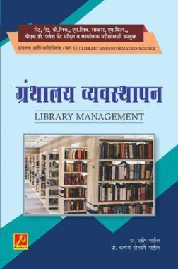 ग्रंथालय व्यवस्थापन (भाग-6)