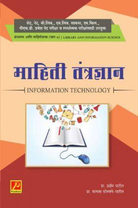 माहिती तंत्रज्ञान (भाग-7)