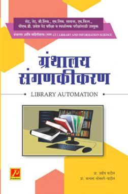 ग्रंथालय संगणकीकरण (भाग-8)