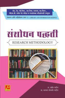 संशोधन पद्धती (भाग-9)