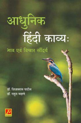 आधुनिक हिंदी काव्य : भाव एवं विचार सौंदर्य