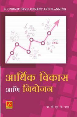 आर्थिक विकास आणि नियोजन