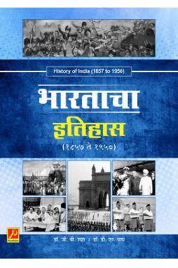 भारताचा इतिहास (1857 ते 1950)