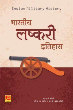 भारतीय लष्करी इतिहास