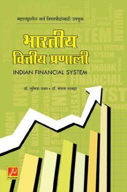 भारतीय वित्तीय प्रणाली
