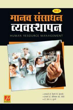 मानव संसाधन व्यवस्थापन (भाग-2)
