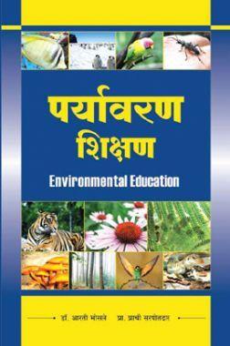 पर्यावरण शिक्षण