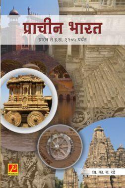 प्राचीन भारत (प्रारंभ ते इ.स. 1205 पर्यंत)
