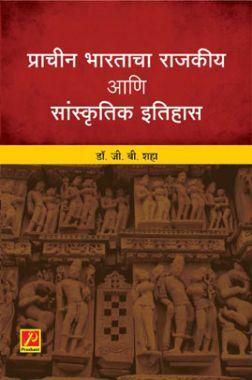 प्राचीन भारताचा राजकीय आणि सांस्कृतिक इतिहास
