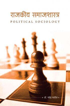 राजकीय समाजशास्त्र