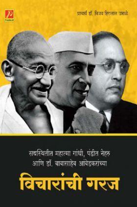 सद्यस्थितीत महात्मा गांधी, पंडीत नेहरू आणि डॉ. बाबासाहेब आंबेडकरांच्या विचारांची गरज