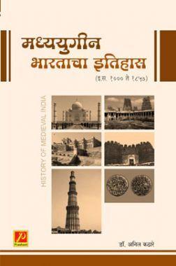 मध्ययुगीन भारताचा इतिहास (इ स 1000 - इ स 1857)